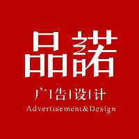 杭州品诺广告设计