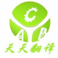 北京天天翻译公司