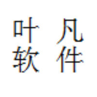 叶凡软件定制