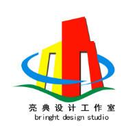 亮典建筑设计工作室