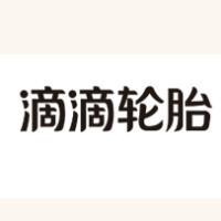 云南滴滴网络科技