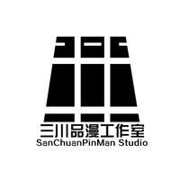 三川品漫工作室