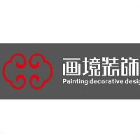 重庆画境装饰设计有限公司