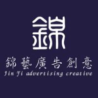 锦兿广告创意