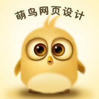 萌鸟网页设计