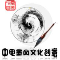 中电墨风创意文化