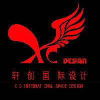 轩创国际设计