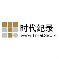 时代纪录TimeDoc