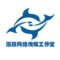 海豚网络传媒工作室