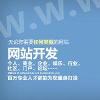 东品如尚网站建设