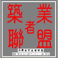 内蒙古筑业者联盟
