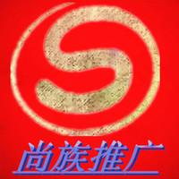 尚族推广旗舰店