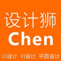 设计狮Chen