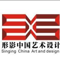 形影中国艺术设计