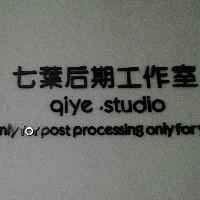 七叶修图工作室