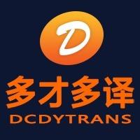 北京多才多译翻译公司
