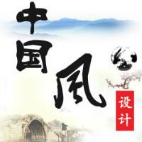 中国风设计旗舰店