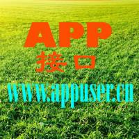 APP接口开发后台
