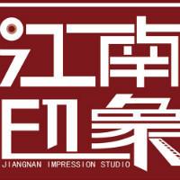 江南印象影视文化