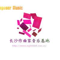 长沙作曲家音乐