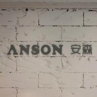 深圳市安森装饰设计公司