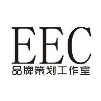 EEC品牌策划工作室