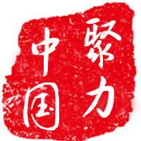 聚力中国策划PPT工作室