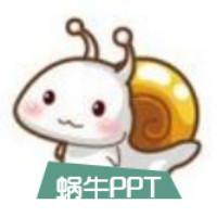 蜗牛PPT