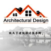 筑天下建筑设计事务所