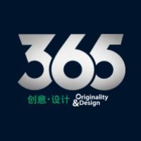 三六五创意设计