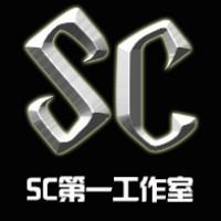 SC第一工作室