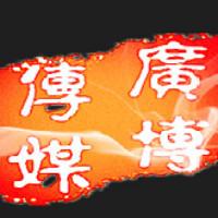 广博文化传媒