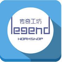 Legend Workshop(传奇工坊)
