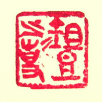 锄豆(专注乡居设计)