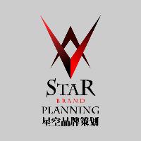 星空品牌策划设计