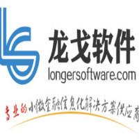 龙戈软件客服