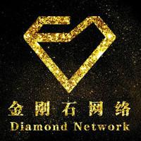 金刚石网络
