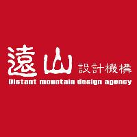 远山设计机构