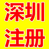 深圳工商注册8