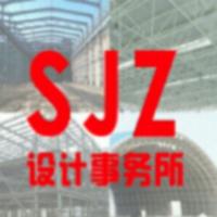 SJZ设计事务所