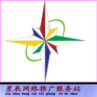 星辰网络推广服务站