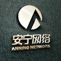 安宁网络科技工作室