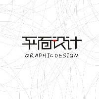 平面设计 2016.