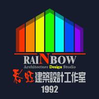 彩虹建筑设计工作室