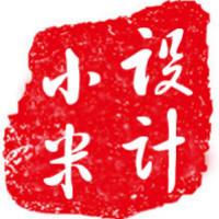 小米设计开发