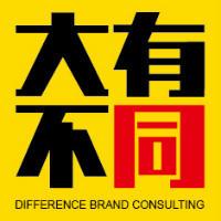 大有不同品牌咨询