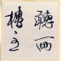 文言文古文代写翻译