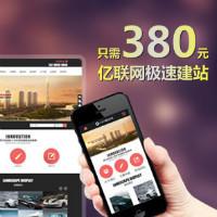 亿联网建站平台