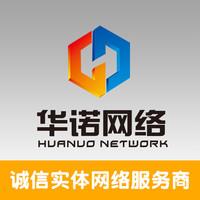 华诺网络品牌建站