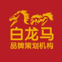 白龙马品牌设计机构